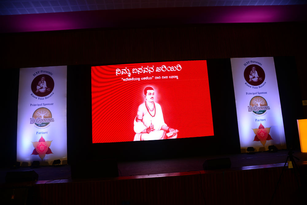 Know Your Basava